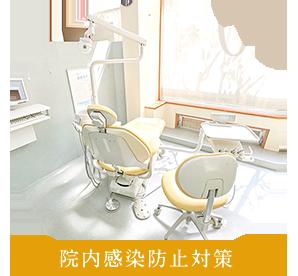 院内感染防止対策