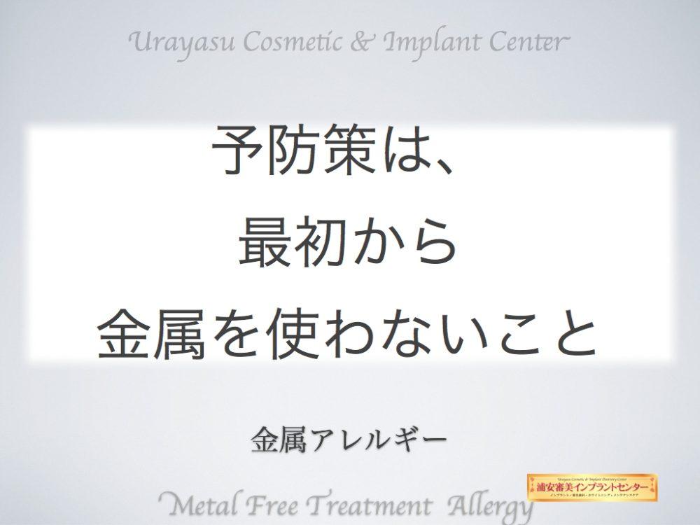 メタルフリー治療