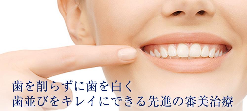 歯を削らないラミネートベニア「スーパーエナメル」